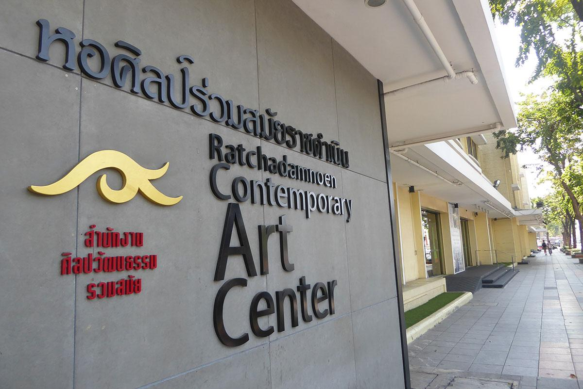 Ratchadamnoen Contemporary Art Center, Bangkok.