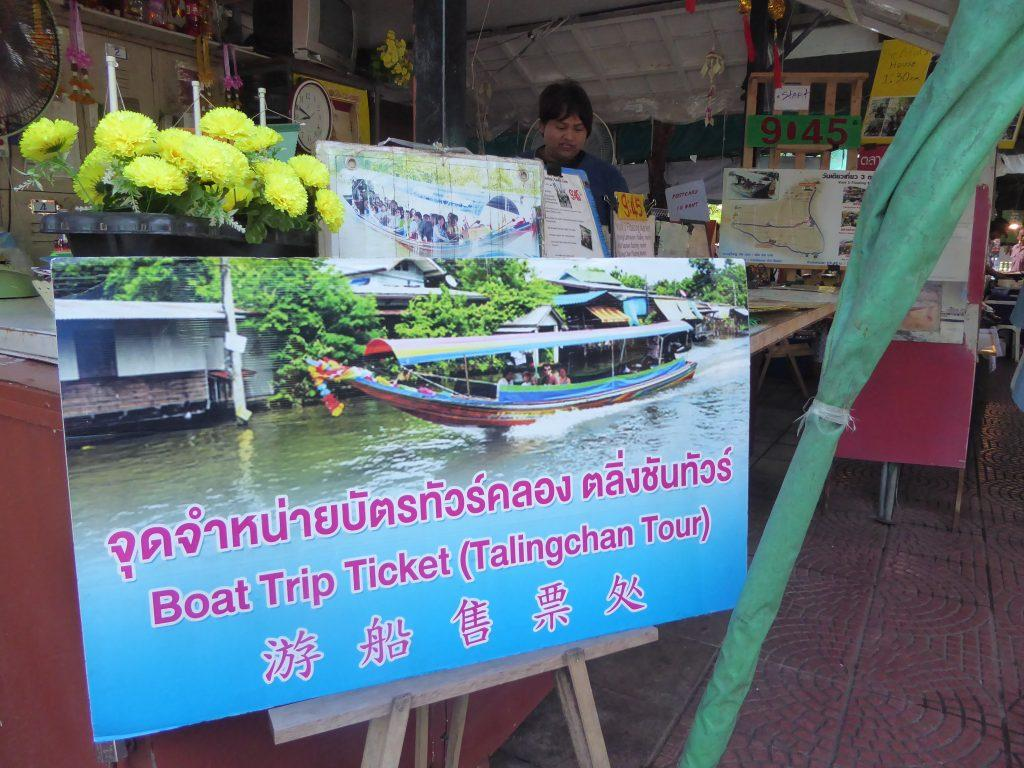 Taling Chan Floating Market in Bangkok
