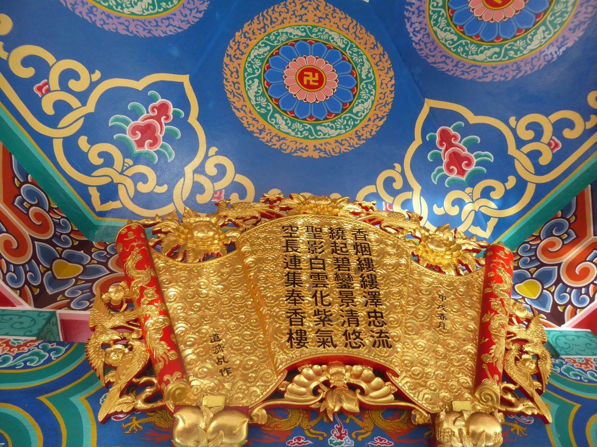 Chee Chin Khor Temple & Pagoda in Bangkok